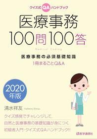 医療事務100問100答 2020年版**医学通信社/清水 祥友/9784870587618**