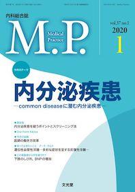 MP 2020年1月 内分泌疾患**文光堂**