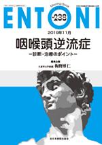 Monthly Book ENTONI 238 咽喉頭逆流症**9784865195323/全日本病院出版会/梅野博仁/978-4-86519-532-3**