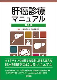 肝癌診療マニュアル 第4版**医学書院/日本肝臓学会/9784260040815**