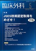 臨床外科 2019年5月 JSES技術認定取得をめざせ!**4910093230597/医学書院/**
