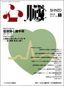 心臓 2019年1月 低侵襲心臓手術**4910144110199/日本医学出版/**