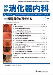 臨牀消化器内科 2019年12月 慢性胃炎を再考する**4910094911297/日本メディカルセンタ/**