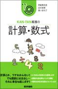 KAN-TAN看護の計算・数式**9784260008228/医学書院/野崎 真奈美・田中 /978-4-260-00822-8**