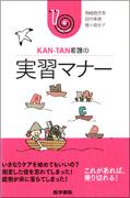 KAN-TAN看護の 実習マナー**9784260008211/医学書院/野崎 真奈美・田中 /978-4-260-00821-1**