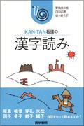 KAN-TAN看護の 漢字読み**9784260007740/医学書院/野崎 真奈美・田中 /978-4-260-00774-0**