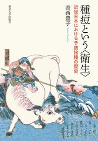 種痘という 衛生**9784130266093/東京大学出版会/香西 豊子/978-4-13-026609-3**