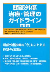 頭部外傷治療・管理のガイドライン 第4版**医学書院/【監修】/一般社団法人日本脳神経外科学会・一般社団法人日本脳神経外傷学会/【編集】/頭部外傷治療・管/9784260039604**