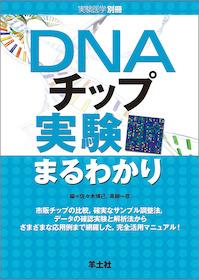DNAチップ実験まるわかり**羊土社/佐々木 博己/9784897068886**
