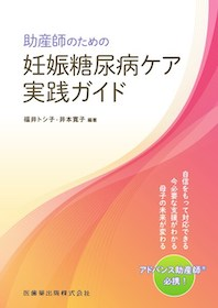 助産師のための 妊娠糖尿病ケア実践ガイド**医歯薬出版/福井 トシ子/9784263237328**