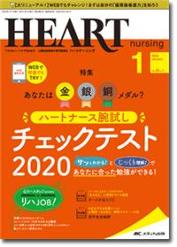 HEART nursing 2020年1月 ハートナース 腕試しチェックテスト**メディカ出版/9784840469807**