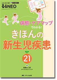 きほんの新生児疾患21**メディカ出版/高橋 大二郎(愛育会福田病院新生児科部長)/9784840472036**