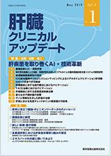 肝臓クリニカルアップデート 2019年5月 肝疾患を取り巻くAI ・ 技術革新**9784865173185/医学図書出版/978-4-86517-318-5**