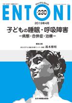 Monthly Book ENTONI 230 子どもの睡眠・呼吸障害**9784865195248/全日本病院出版会/鈴木雅明/978-4-86519-524-8**