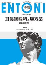 Monthly Book ENTONI 229 耳鼻咽喉科と漢方薬**9784865195231/全日本病院出版会/齋藤 晶/978-4-86519-523-1**