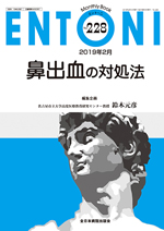 Monthly Book ENTONI 228 鼻出血の対処法**9784865195224/全日本病院出版会/978-4-86519-522-4**