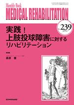 Monthly Book Medical Rehabilitation 239 実践!上肢投球障害に対するリハビリテーション**全日本病院出版会/森原 徹/9784865194418**