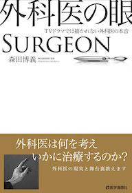 外科医の眼**9784870586406/医学通信社/森田 博義(横浜逓信/978-4-87058-640-6**