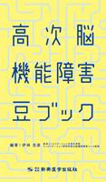 高次脳機能障害 豆ブック**9784880021935/新興医学出版社/伊林 克彦/978-4-88002-193-5**