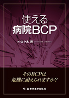 使える病院BCP**9784880027838/新興医学出版社/佐々木 勝/978-4-88002-783-8**