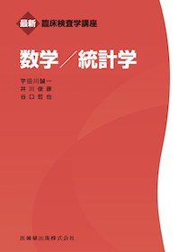 最新臨床検査学講座 数学/統計学**医歯薬出版/宇田川 誠一/9784263223161**