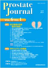 Prostate Journal 2019年4月 前立腺癌の診断**9784865173161/医学図書出版/978-4-86517-316-1**