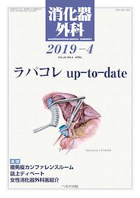 消化器外科 2019年4月 ラパコレup-to-date**4910045530492/へるす出版/**