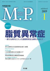 MP 2019年1月 脂質異常症**4910120770195/文光堂/**
