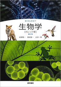生物学 [カレッジ版]**9784260031882/医学書院/高畑雅一(北海道大学/978-4-260-03188-2**