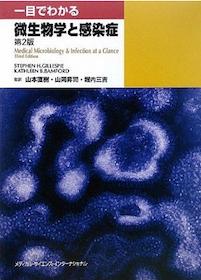 一目でわかる微生物学と感染症**9784895925808/メディカルサイエンス/山本直樹(国立感染症/978-4-89592-580-8**
