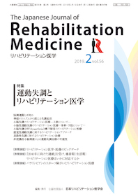Japanese Journal of Rehabilitation Medicine (リハビリテーション医学) 2019年2月 運動失調とリハビリテーション医学**4910093470290/**