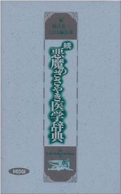 続・悪魔のささやき医学辞典**9784895921725/メディカルサイエンス/稲田英一・LiSA編/978-4-89592-172-5**