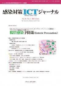 感染対策ICTジャーナル 2019年1号 腸管感染予防策(Enteric Precaution)**ヴァンメディカル//9784860927509**
