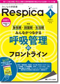 みんなの呼吸器 Respica 2019年1号 呼吸管理のフロントライン**9784840467551/メディカ出版/978-4-8404-6755-1**