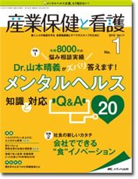 産業保健と看護 2019年1号 メンタルヘルス 知識と対応Q&A20**9784840468138/メディカ出版/978-4-8404-6813-8**