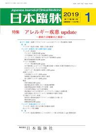 日本臨牀 2019年1月 アレルギー疾患 update**4910069150195/日本臨牀社/**