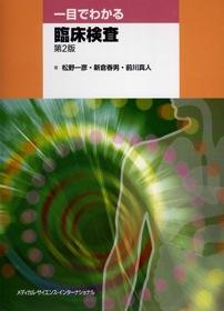 一目でわかる臨床検査**9784895926720/メディカルサイエンス/松野一彦(北海道大学/978-4-89592-672-0**