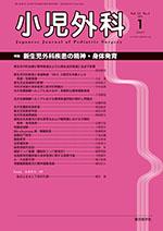 小児外科 2019年1月 新生児外科疾患の精神・身体発育**4910047170191/東京医学社/**