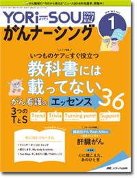 YORi-SOUがんナーシング 2019年1号 教科書には載ってない がん看護のエッセンス36**9784840468268/メディカ出版/978-4-8404-6826-8**