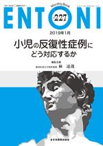 Monthly Book ENTONI 227 小児の反復性症例にどう対応するか**9784865195217/全日本病院出版会/林 達哉/978-4-86519-521-7**