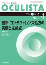 Monthly Book OCULISTA 14 最新 コンタクトレンズ処方の実際と注意点**全日本病院出版会/前田 直之/9784865190144**