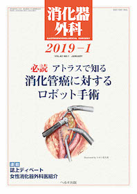 消化器外科 2019年1月 消化管癌に対するロボット手術**4910045530195/へるす出版/**