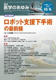 医学のあゆみ 2018年10月6日 ロボット支援下手術の最前線**4910204711083/医歯薬出版/**