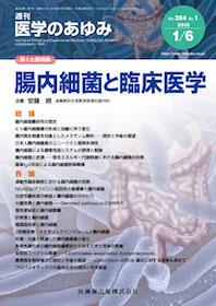 医学のあゆみ 2018年1月6日 腸内細菌と臨床医学**4910204710185/医歯薬出版/**