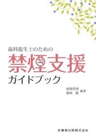 歯科衛生士のための禁煙支援ガイドブック**医歯薬出版/尾崎哲則/9784263421901**