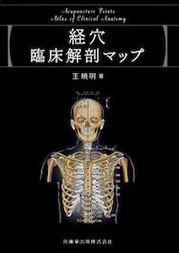 経穴臨床解剖マップ**9784263240571/医歯薬出版/王暁明(帝京平成大学/978-4-263-24057-1**