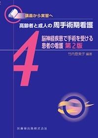 高齢者と成人の周手術期看護 4**医歯薬出版/竹内登美子/9784263239988**