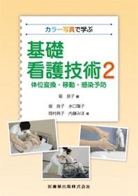 カラー写真で学ぶ基礎看護技術 2 体位変換・移動・感染予防**9784263239827/医歯薬出版/編著:堀良子(北里大/978-4-263-23982-7**