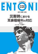 Monthly Book ENTONI 226 災害時における耳鼻咽喉科の対応**9784865195200/全日本病院出版会/大森孝一/978-4-86519-520-0**
