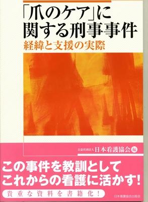 爪のケアに関する刑事事件**9784818016057/日本看護協会出版会/日本看護協会/978-4-8180-1605-7**